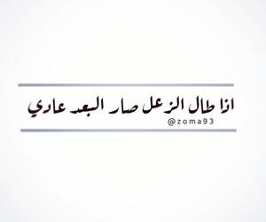 arabic, عادي, and حُبْ image