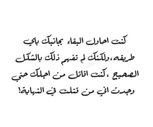 arabic, quote, and راقت لي image