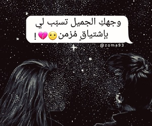 arabic, couple, and رَسْم image