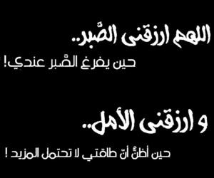 islamic, دُعَاءْ, and أّلَمَ image