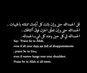 islamic, الحمد لله, and دُعَاءْ image