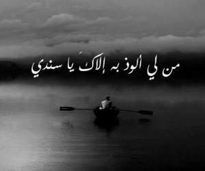 الله, كلمات, and دُعَاءْ image