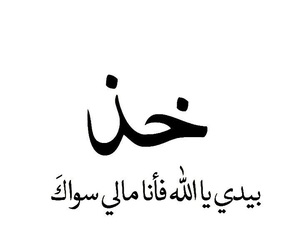 islamic, حزنً, and دُعَاءْ image