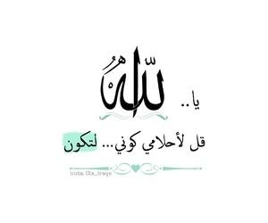 allah, art, and muslim image