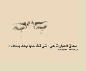 حب بنات شباب, العراق اسلاميات, and عربي حزن بكاء image