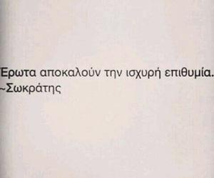 greek, Σωκράτης, and ερωτας image
