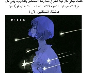 cry, بكاء, and نجوم image