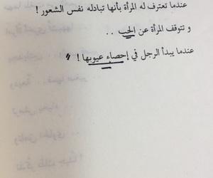 ﻋﺮﺑﻲ and عيوب image