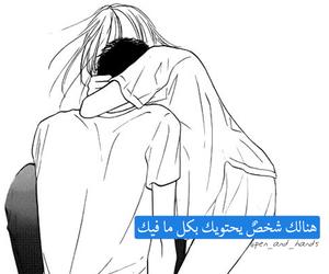 كلمات, الحٌب, and احتواء image