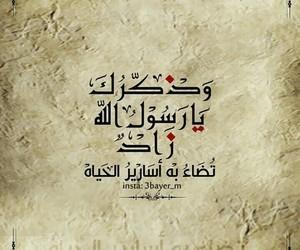 رسول, الله, and يا image