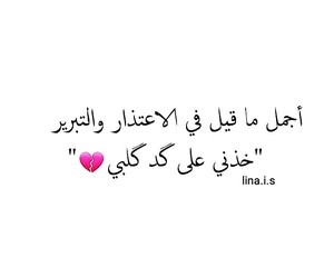 بالعراقي عراقي العراق, حب احبك احبج, and اشعار شعر شعبي image