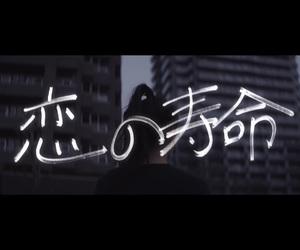 japan, 日本語, and 邦楽 image
