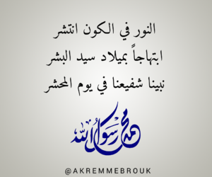 المولد النبوي الشريف, algérie dz, and اسلاميات اسلام image