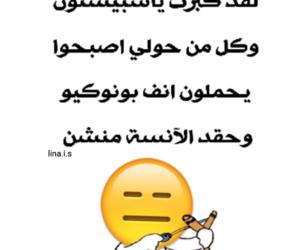 سالي, كتابية, and بالعراقي العراق عراقي image