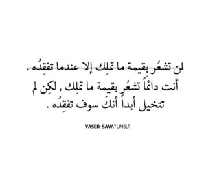 quotes, عربي, and فقدان image