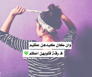 العراق عراقي, عربي اسلاميات, and بنات شباب image