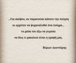 greek, poems, and poetry image
