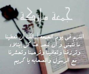 يا رب, جمعة مباركة, and الجُمعة image