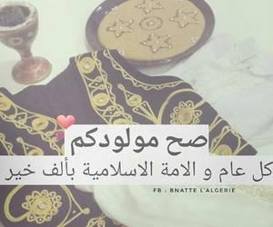 Algeria, arab, and islam image