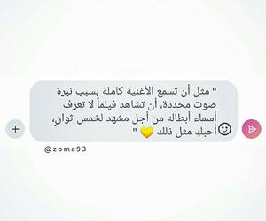 حُبْ and زعل image