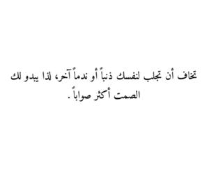 arabic, ﺭﻣﺰﻳﺎﺕ, and ﻋﺮﺏ image