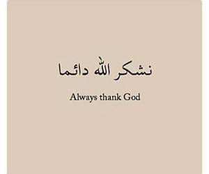arabic, god, and allah image