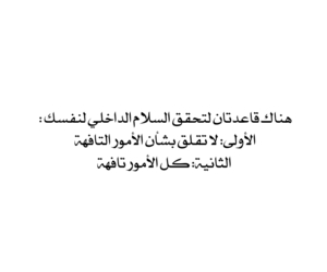 quotes, white and black, and عبارات image
