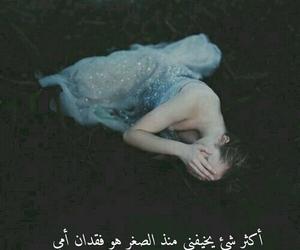 اُمِي, الحٌب, and الحياة image