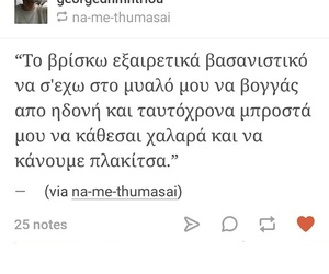 greek, quote, and tumblr image