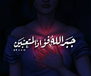 heart, islam, and يارب  image