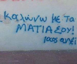 eyes, graffiti, and greek image