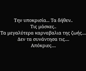 greek quotes, στιχοι, and Ελληνικά image