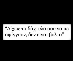 greek and στιχακια image