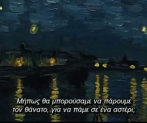 movie, vincent van gogh, and greek quotes image