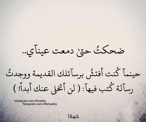 arabic, kurdish, and حُبْ image