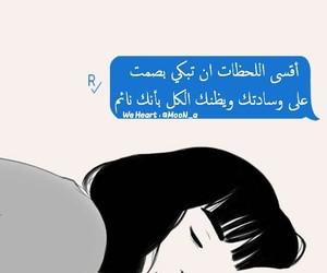 شباب بنات, عربي بكاء حزن, and حب تحشيش image