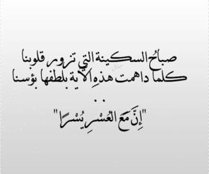 صباح الخير, صباح الورد, and ﻋﺮﺑﻲ image