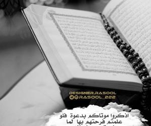 ميت, الشهادة, and متوفي image