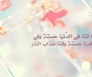 islam, quran, and حب image