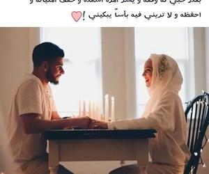 يا رب, حُبْ, and احفظه image