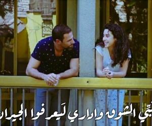 arabic, سابع جار, and Lyrics image