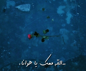 arabic, blue, and Lyrics image