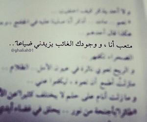 حُبْ, وَجع, and تعبً image