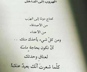 arabic, ﺭﻣﺰﻳﺎﺕ, and فن image