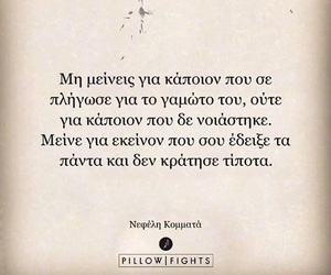 greek, PillowFights, and quotes image