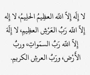 islam, عربي, and allah image