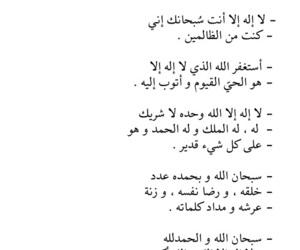 islam and اذكار image