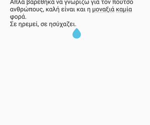 greek quotes, γρεεκ, and σκεψεις image