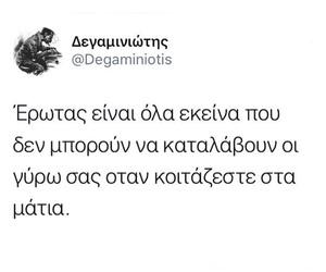 greek, γρεεκ, and ελληνικα στιχακια image