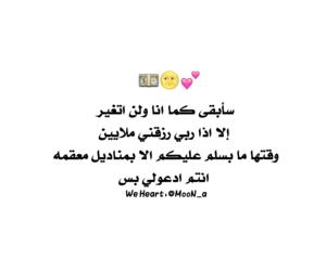 عراقي عربي, شباب بنات حب, and تحشيش ضحك العراق image